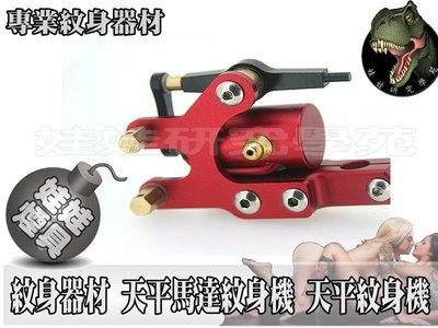 ㊣娃娃研究學苑㊣購滿499元免運費 專業紋身器材 紋身器具 天平馬達紋身機 天平紋身機 紅 (SB374)