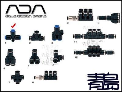 PY。。。青島水族。。。日本ADA--------CO2零配件==110-001