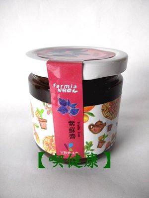 【喫健康】公館鄉農會特產紫蘇醬(225g)/賣場商品合購滿2000可宅配免運費