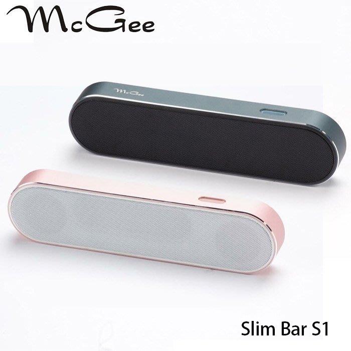 德國 McGee Slim Bar S1 簡約、輕巧設計 鋁合金外框 便攜無線藍牙喇叭