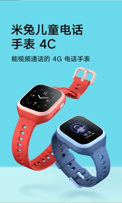 米兔兒童電話手錶4C 官方原裝全新正品