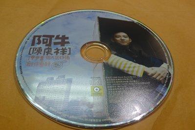 紫色小館-87-2-------陳慶祥-阿牛