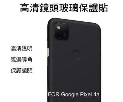 *Phone寶*Google Pixel 4A 鏡頭玻璃貼 鏡頭貼 保護貼 硬度9H