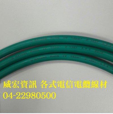太平洋 14平方 14mm平方 電源線 地線 零碼 零切 電線 電纜 工程餘料 600V 聚氯乙烯絕緣電線 接地線 綠