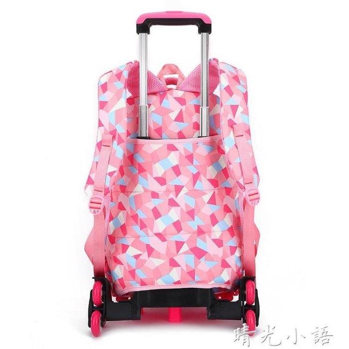 超大容量六輪爬樓梯中小學生2-5-8年級女孩拉桿書包手拉箱拖背包igo