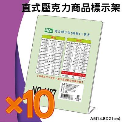 10入 直式壓克力商品標示架-B5(18.2X25.7cm) NO.1187 (展示架/目錄架)