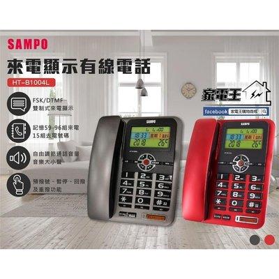 〔家電王〕SAMPO 聲寶 來電顯示 有線電話機 紅/ 鐵灰 HT-B1004L 語音報號 預撥號 市內電話 家用電話 台中市