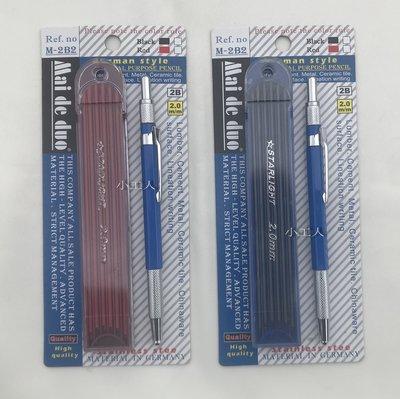 【小工人】三爪式 自動木工筆 自動工程筆 自動鉛筆(附筆蕊) 紅 黑2B/2.0mm 任您選擇 台灣出貨 品質保證