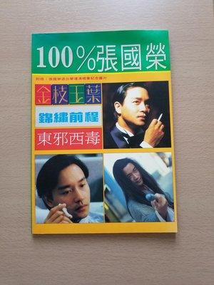 張國榮 Leslie Cheung 寫真集 純影集