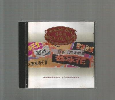 曾淑勤 金選集 [ 魯冰花 ] 點將版 CD附歌詞 無IFPI