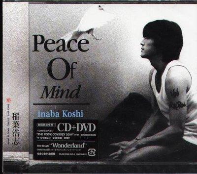 (日版全新未拆) 稻葉浩志 (B z) - Peace Of Mind - 初回限定盤 CD+DVD