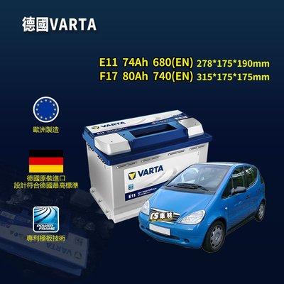 CS車材-VARTA 華達電池 BENZ W168/W169/W176/W245/W246/W204/W205/S204