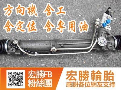 【新宏勝汽車】方向機 完工4500元起 ACCORD CIVIC FERIO CRV K5 K6 K7 K8 K9 K14