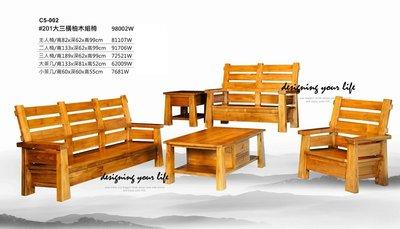 【設計私生活】柚木201大三橫全實木木製沙發、木板組椅、木製板椅(全館一律免運費)