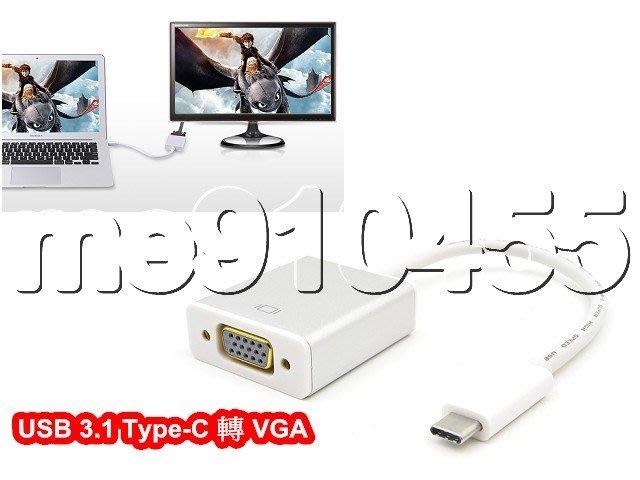 蘋果 Apple USB 3.1 Type-C 轉 VGA 轉接線 轉接頭 轉接器 視頻轉換器 影像轉接線 轉換線