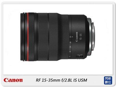 ☆閃新☆三年保固專案~CANON RF 15-35mm f2.8 L IS USM (15-35 F2.8 ,公司貨)