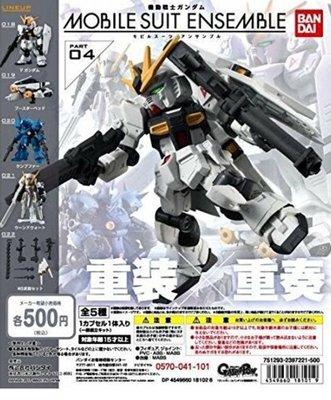 全新 SD 高達 MS ENSEMBLE PART 04 全套五隻 Nu GUNDAM  連裝甲 及 武器配件 京寶梵 TR-4