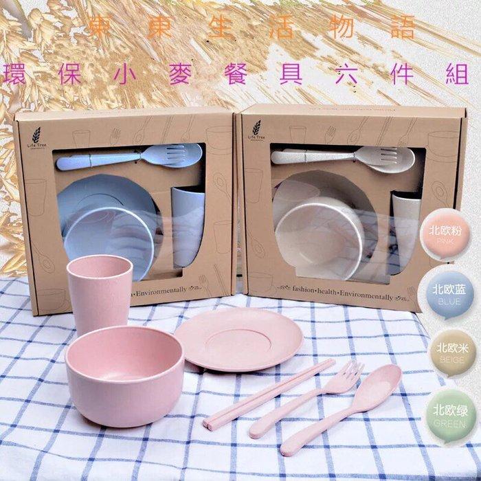 北歐風環保小麥餐具六件組 台灣現貨 餐具禮盒 輕量 耐摔 兒童餐具
