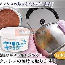 【橘白小舖】日本進口 (日本製) 不銹鋼品清潔膏 不鏽鋼 鍋具 清潔劑 去燒焦垢膏 除垢膏 除垢劑 亮光劑 去污劑