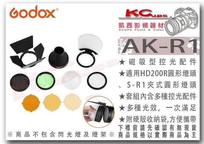 凱西影視器材【 Godox 神牛 AK-R1 磁吸 控光 套件  公司貨 】豬嘴 色溫片 柔光球 四葉片 反射片 蜂巢