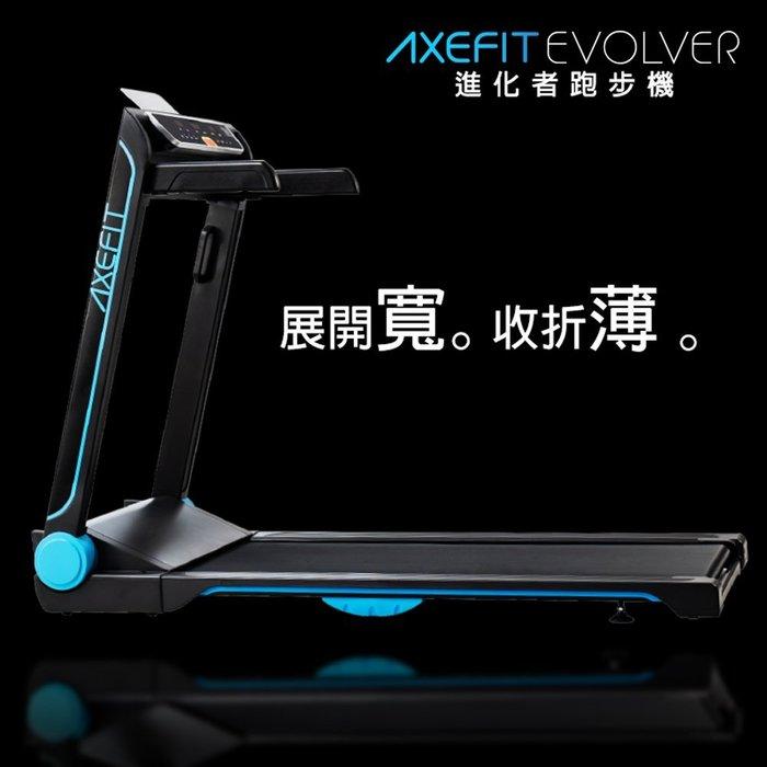 AXEFIT-進化者電動跑步機 家用級最寬跑道51cm 簡單收折 免組裝 平板 好吉康健美科技