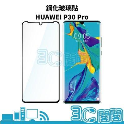 【現貨】華為 HUAWEI P30 Pro 全屏鋼化玻璃 保護貼 玻璃貼