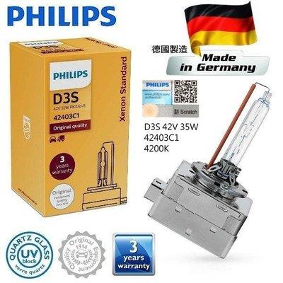 飛馳車部品~德國PHILIPS 飛利浦 彩盒裝 4200K 42403C1 D3S 4200K HID氙氣燈管1