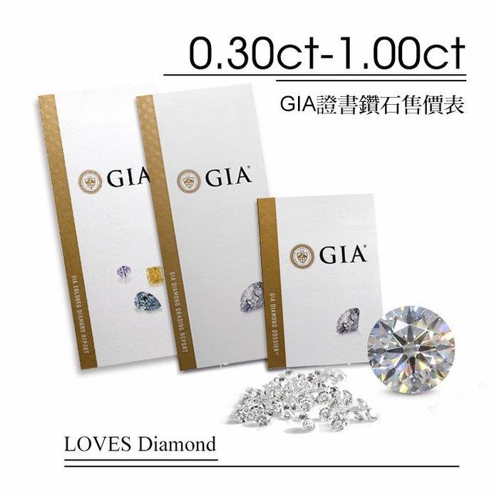 【LOVES鑽石批發】GIA 證書 天然鑽石 30分 ~ 1克拉 報價表 LOVES DIAMOND /另售 鑽石 婚戒 鑽戒 彩鑽