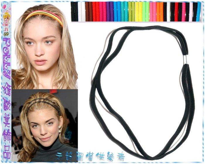 ☆POLLY媽☆歐美claire's黑、白、藍、桃紅、螢光色、黑/白、黑/紅、黑/粉紅…18色雙圈鬆緊髮帶