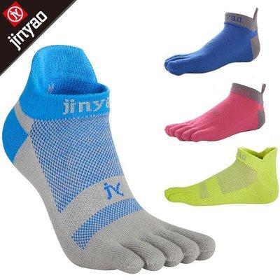 ~好賣家~馬拉松跑步襪子五指壓縮襪夏男女COOLMAX速幹透氣運動短襪防起泡五指襪運動襪子