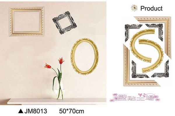 壁貼工場-可超取 三代大尺寸壁貼 壁貼  牆貼室內佈置 相框  JM8013