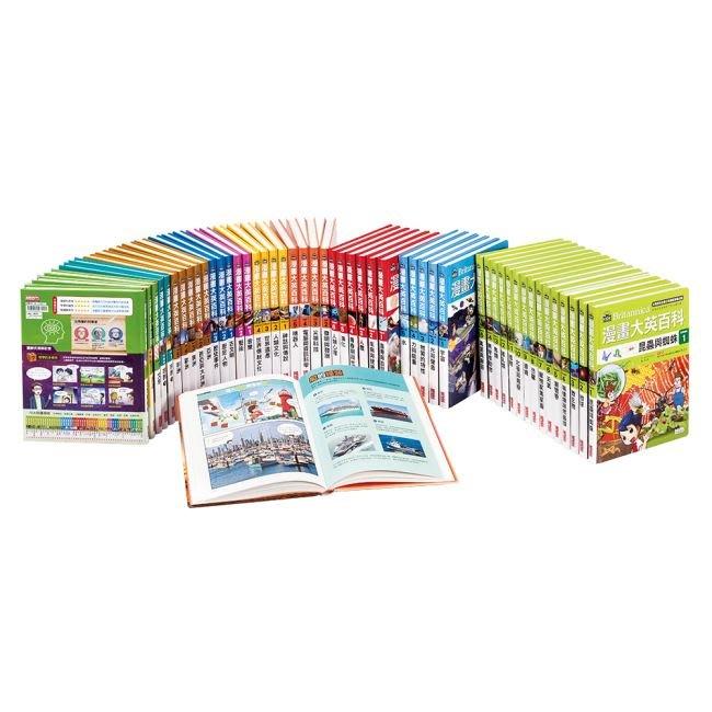 *小貝比的家*漫畫大英百科大全套(共50冊)/現訂贈送4本書送完為止