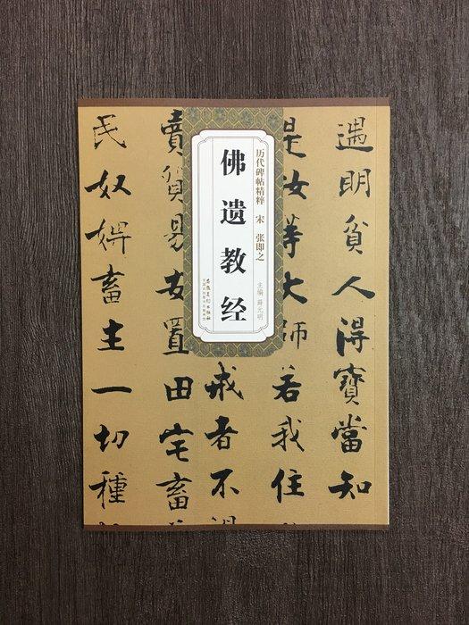 正大筆莊~『64 宋 張即之 佛遺教經』 歷代碑帖精粹系列 安徽美術出版社 (580064)