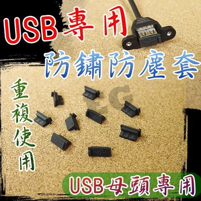 M1B47 USB 母座 防塵塞 通用 防水 防銹 汽車USB口 通用型USB接口 標準UBS孔 充電器 行動電源