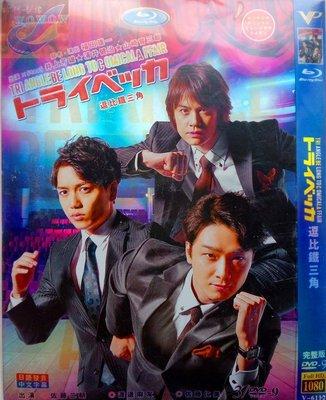 【優品音像】 高清DVD    逗比鐵三角   /   佐藤二郎 渡邊麻友   / 日劇DVD 精美盒裝
