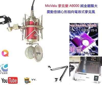 RC第11號套餐之16:客所思PK3+A9000麥克風NB-35支架48v幻象電源防噴網卡農線送166音效