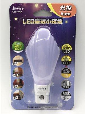 《鉦泰生活館》朝日光電 LED-406A LED皇冠光控小夜燈