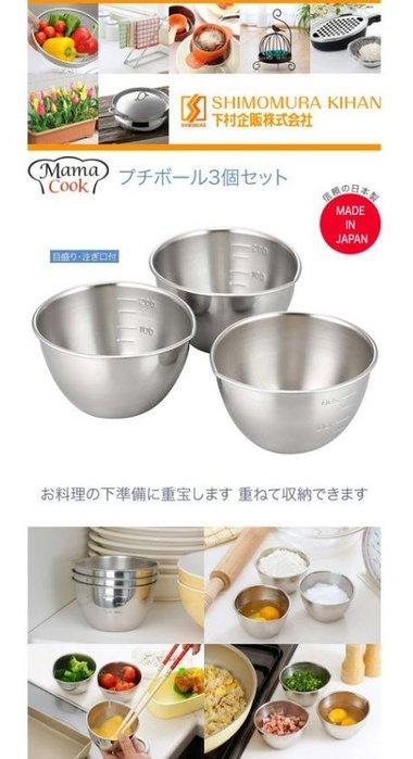 日本製下村燕三條不鏽鋼量碗3入組 烘培分類 備料碗