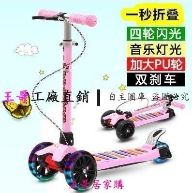 【王哥】兒童 滑板車 3 4 6 9歲 小孩 三四輪 閃光  可折疊 帶音樂 寶寶 踏板 滑滑車DX-118904