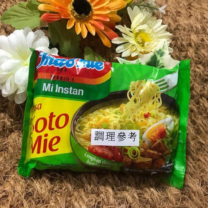 Indo mie青檸soto mie牛肉味湯麵(10包/組)