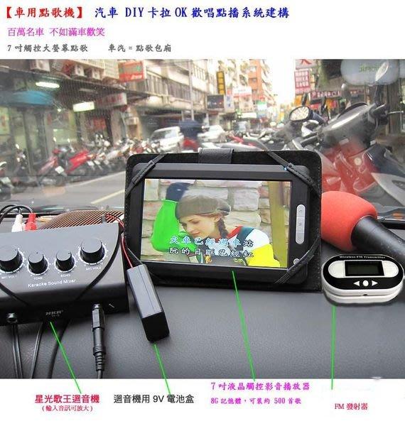 【車用點歌機】up566x2星光歌王迴音機+usb電源線+FM發射器滿車歡笑汽車卡啦ok建構之二