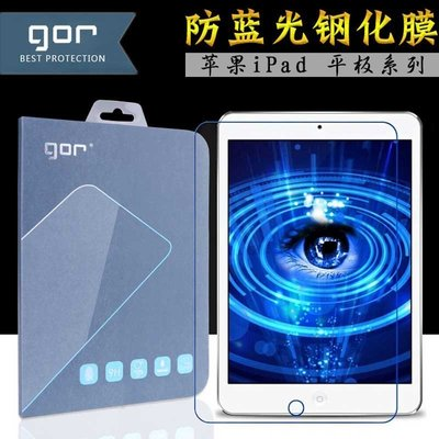 抗藍光 gor iPad5 Air2 ...