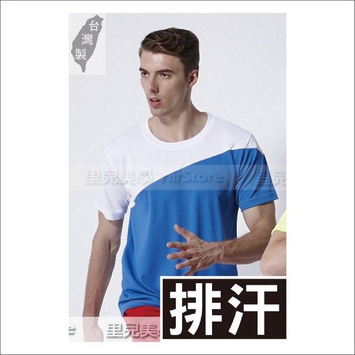【SP-66n08-07】男女圓領短袖T恤吸濕排汗寶藍白台灣製造團體服制服團體制服衣服印刷刺繡字慢跑步馬拉松路跑籃球班服