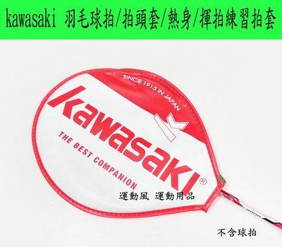 現貨 練習.熱身熱賣款 kawasaki 羽毛球拍拍頭套 熱身 練習揮拍 防止碰撞