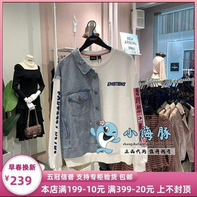 日韓代購~五皇冠 ONLY 專柜國內代購 女士衛衣 12049S084 12039S015S12