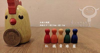 骰子人桌遊-(Wood Token)小跳棋米寶 S Checker Meeple(多色)配件.素材.木頭.裝飾.人形