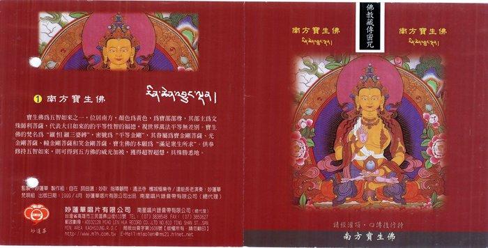 妙蓮華 CK-6915 佛教藏傳密咒-南方寶生佛