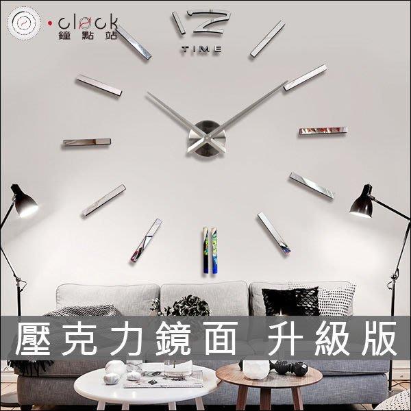 【鐘點站】12S003S 時尚大時鐘+鐘針 壁貼 大時鐘 大壁鐘 100x100 cm 立體無框掛鐘 長條紋刻度