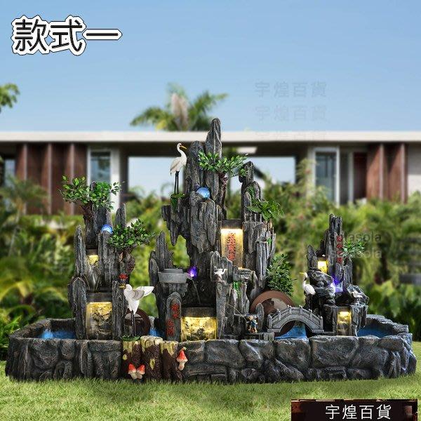 《宇煌》裝飾庭院客廳流水噴泉特大型魚池風水輪假山招財陽臺擺飾-款式一_apiT