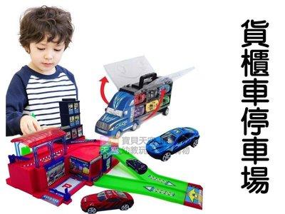 ◎寶貝天空◎【貨櫃車停車場】組合軌道玩具,附6台小車,手提貨櫃停車場,小朋友最愛,禮品贈品玩具